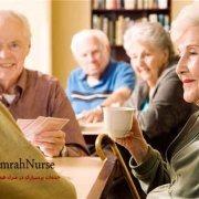 چرا نباید سالمندان را به خانه سالمند ببریم؟