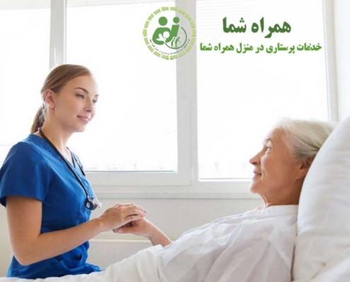 پرستاری در منزل از بیماران مبتلا به ام اس
